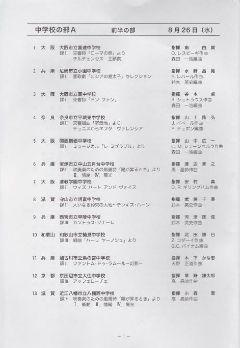 le-concours-des-instruments-a-vent-a-kansai2.jpg