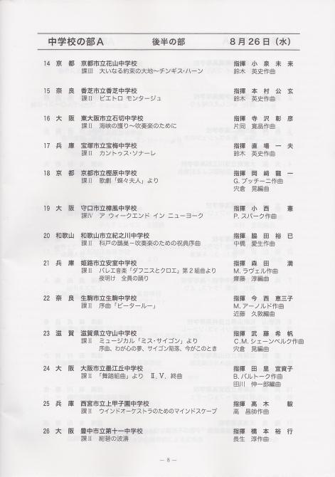 le-concours-des-instruments-a-vent-a-kansai3.jpg