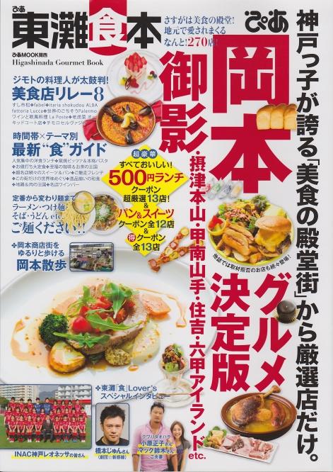 le-livre-des-restaurants-a-higashinada.jpg