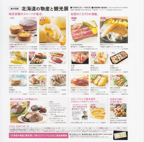 lexposition-des-produits-et-du-tourism-dhokaido1.jpg