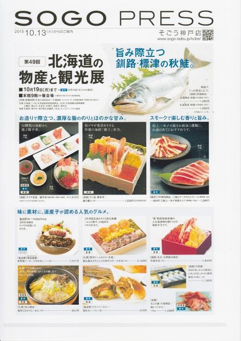lexposition-des-produits-et-du-tourism-dhokaido2.jpg