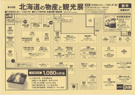 lexposition-des-produits-et-du-tourism-dhokaido3.jpg