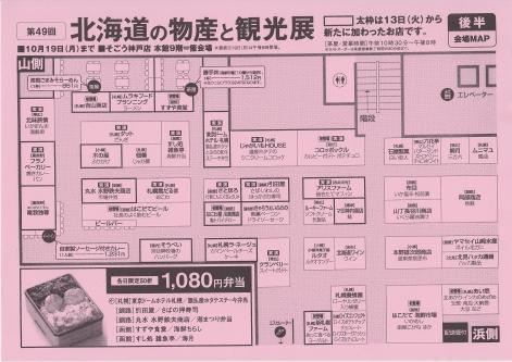 lexposition-des-produits-et-du-tourism-dhokaido4.jpg