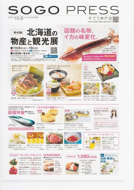 lexposition-des-produits-et-du-tourism-dhokaido.jpg