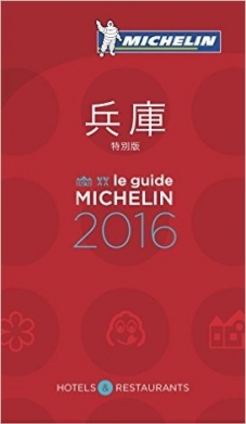 michelin-guide2016.jpg