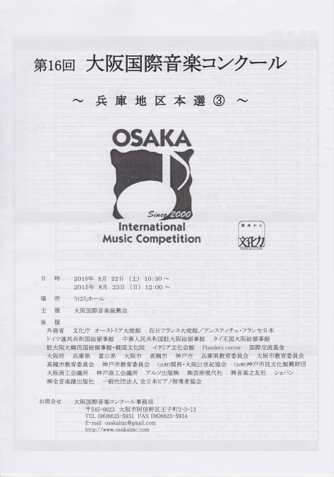 osaka-international-music-competition2.jpg