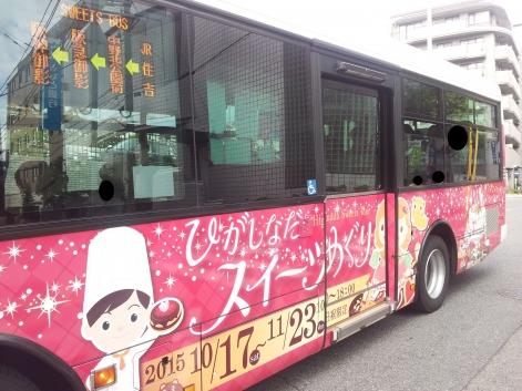 sweet-bus.jpg