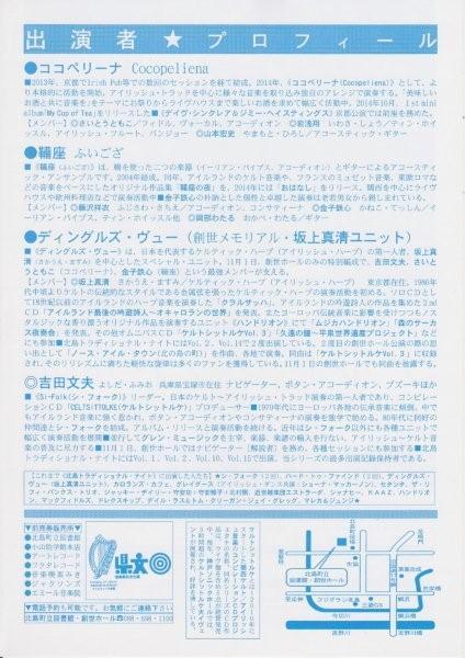 【北島トラディショナル・ナイト19】20151101チラシ★ウラ面