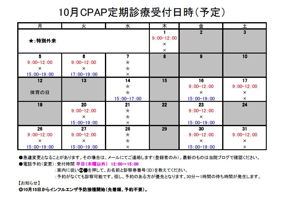 2015年10月CPAP定期診療受付日時③