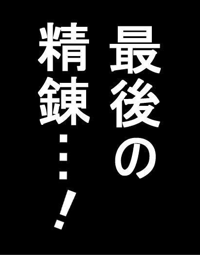 最後の精錬!!!