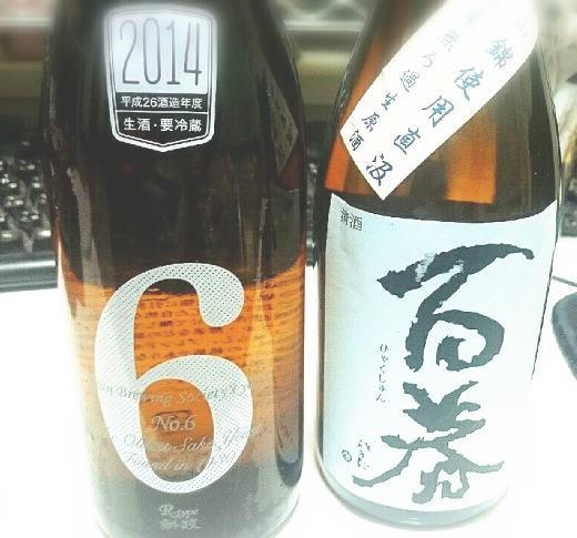 新政No6 R-typeレギュラー、百春(ひゃくしゅん) 9号純米無ろ過生原酒 錦使用直汲