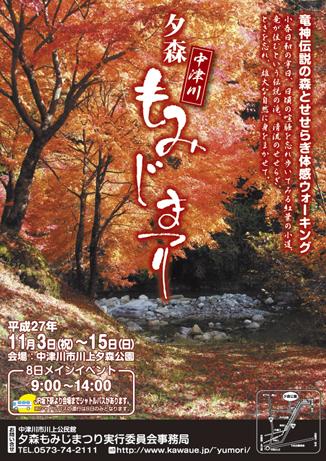 momijimaturi2015-1.png