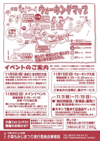 momijimaturi2015-2.png