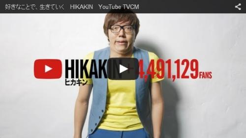 YouTube_TVCM.jpg