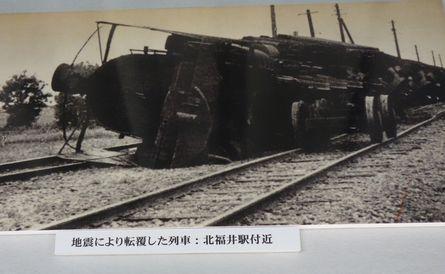 福井地震、列車転覆