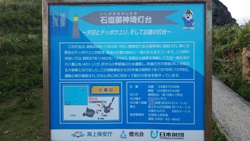 御神埼灯台01(2015.08.06)