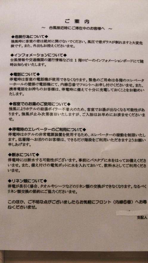 台風注意01(2015.08.06)