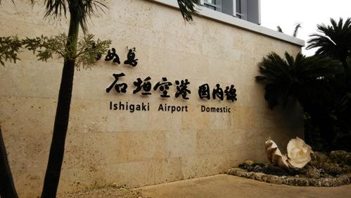 南ぬ島石垣島空港02(2015.08.08)