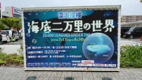 海底2万里(2015.08.09)