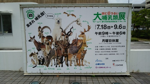大哺乳類展(2015.08.09)