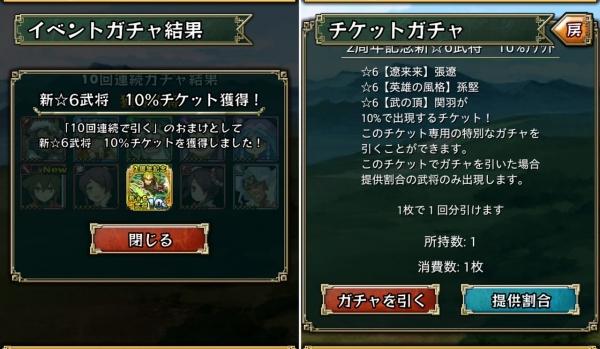新☆6武将 10%チケット
