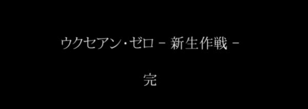 ウクセアン・ゼロ - 新生作戦 - 完