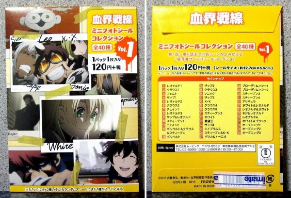 血界戦線 ミニフォトシールコレクション Vol.1