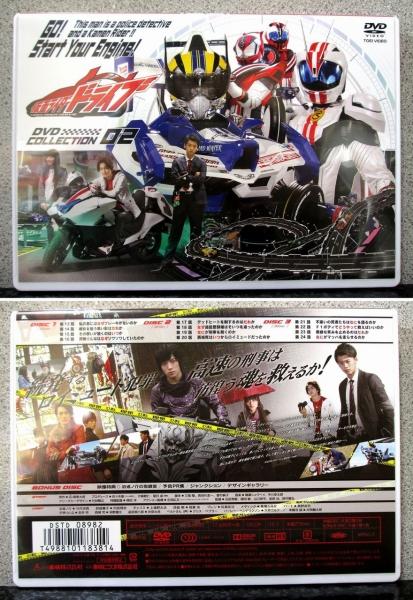 仮面ライダードライブ DVD COLLECTION 2