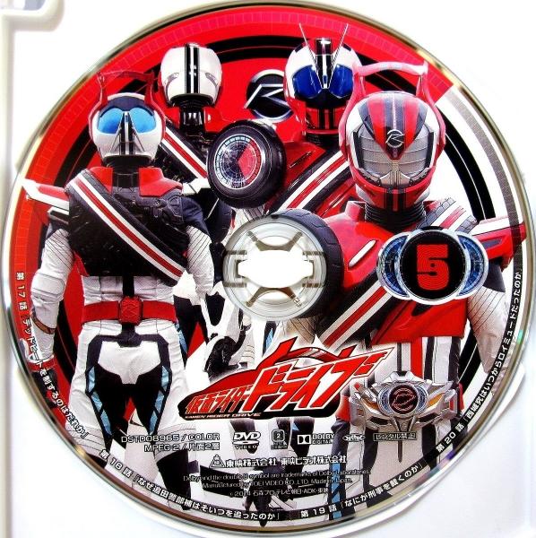 仮面ライダードライブ DVD COLLECTION 2 DISC2