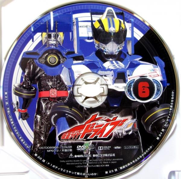仮面ライダードライブ DVD COLLECTION 2 DISC3