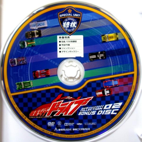 仮面ライダードライブ DVD COLLECTION 2 ボーナスディスク