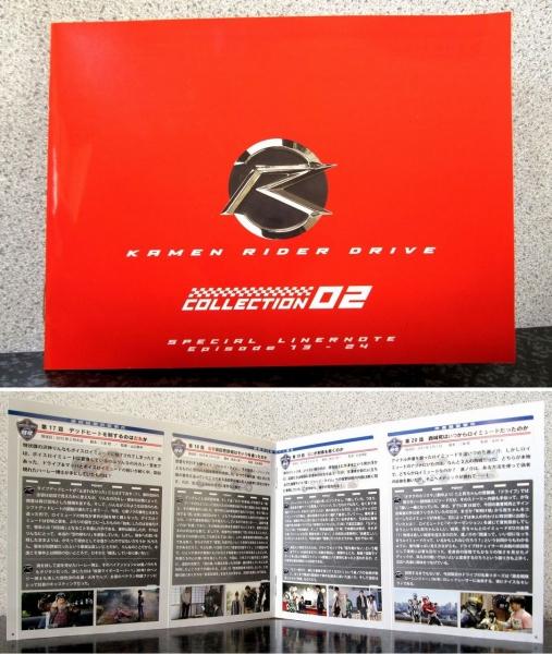 仮面ライダードライブ DVD COLLECTION 2 [ライナーノート]