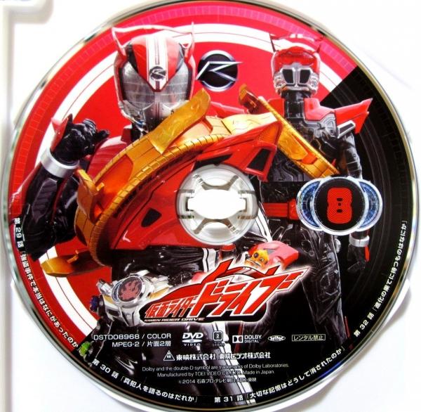 仮面ライダードライブ DVD COLLECTION 3 DISC2