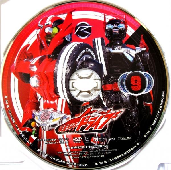 仮面ライダードライブ DVD COLLECTION 3 DISC3