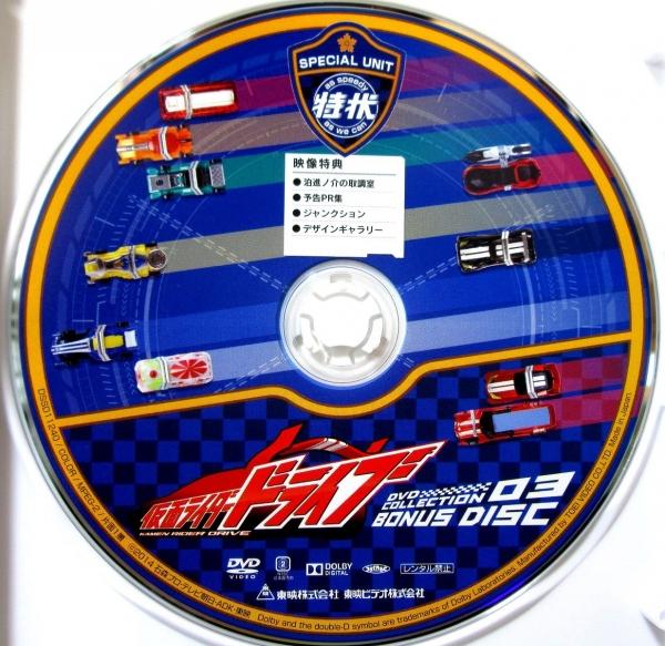 仮面ライダードライブ DVD COLLECTION 3 ボーナスディスク