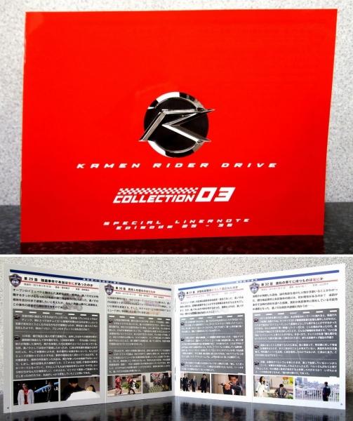 仮面ライダードライブ DVD COLLECTION 3 [ライナーノート]