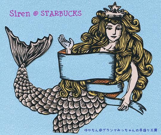 Siren@STARBUCKS