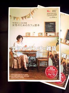 女性のためのカフェ読本