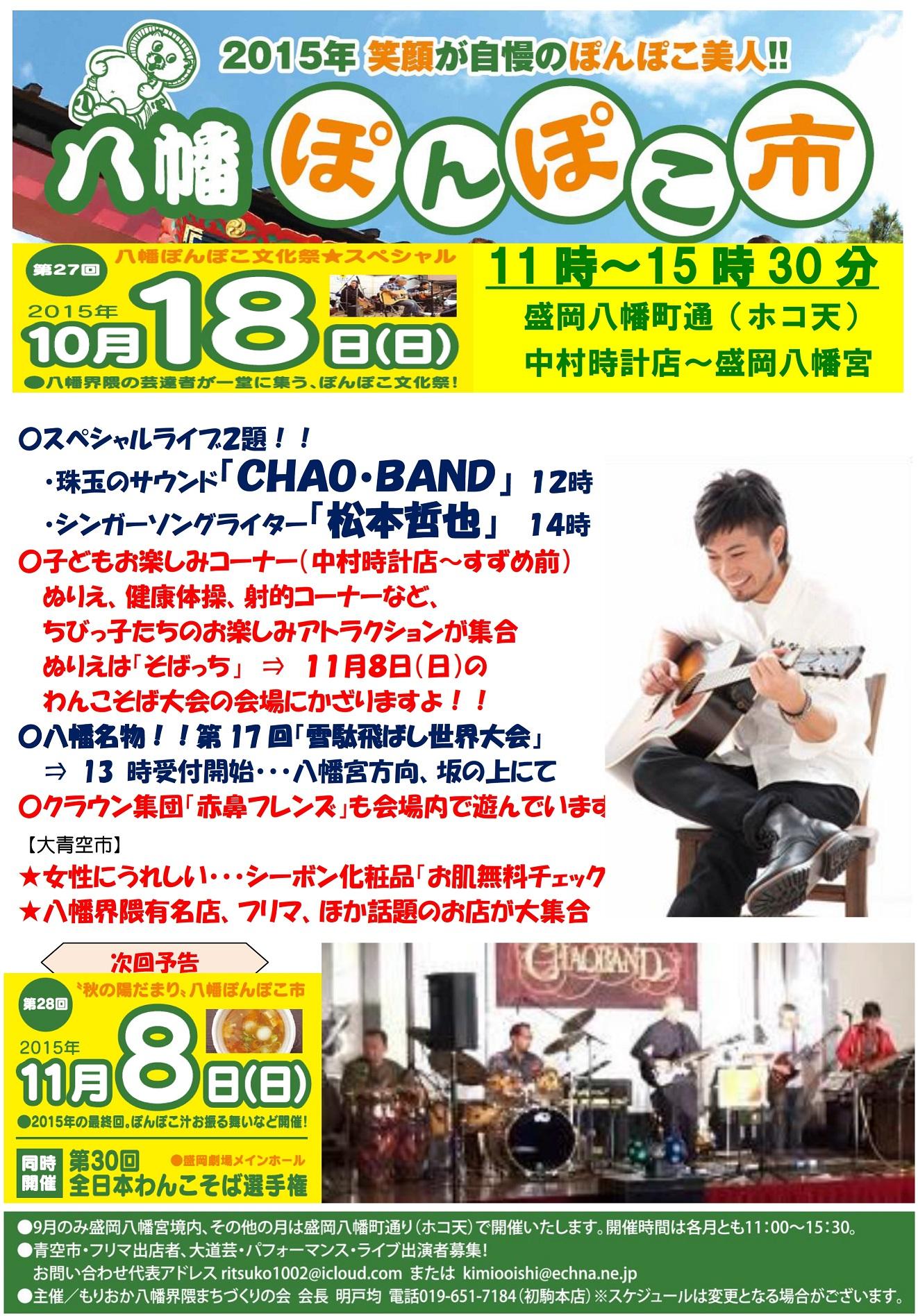 2710八幡ぽんぽこ市ミニポスタ-