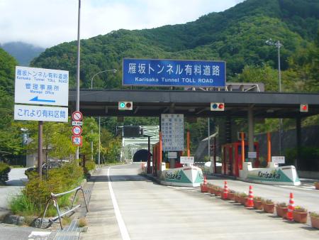 雁坂トンネル01