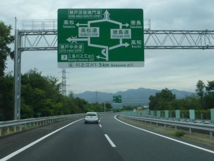 愛媛への道33