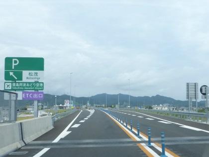 愛媛への道42