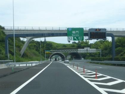 愛媛への道44