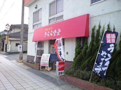 真木食堂09