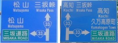 三坂峠86