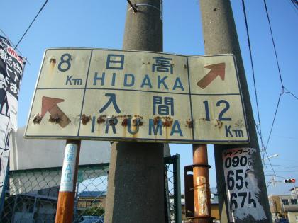 坂戸市の白看02