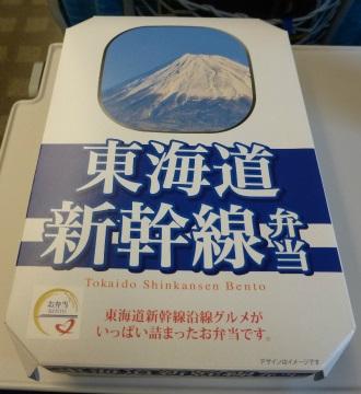 東海道新幹線弁当02