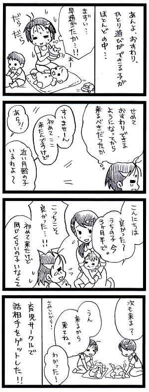 20150923-2_mini.png