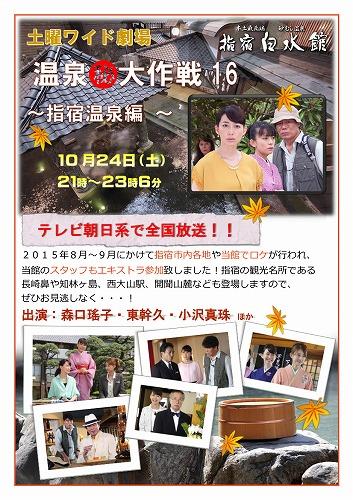 土曜ワイド劇場2 (1)
