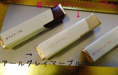 帝国ホテル 仕様 チョコ3種
